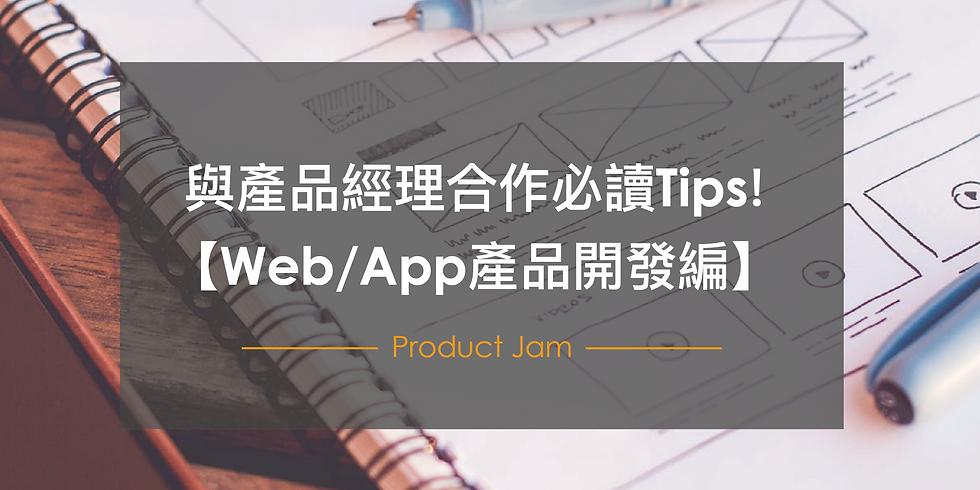 與產品經理合作的必讀Tips!【Web/App產品開發編】