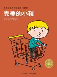 un-enfant-parfait-chinois.jpg