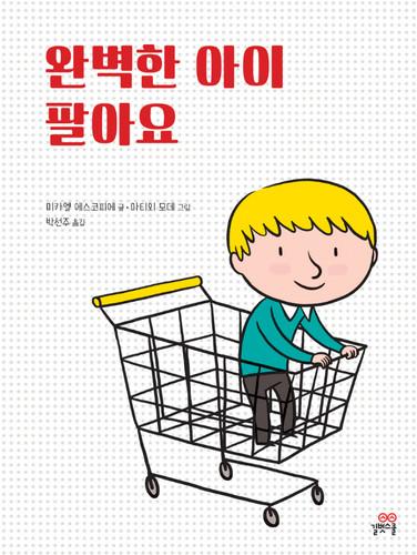 un-enfant-parfait-Coréen.jpg