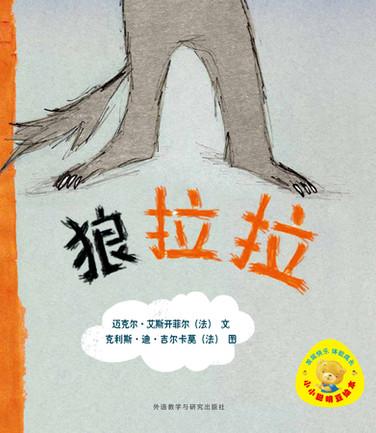 狼拉拉-封面设计-2.jpg