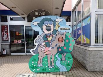 北海道道の駅巡り25日目