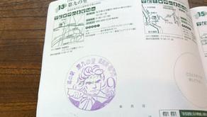 四国九州 道の駅旅 day1
