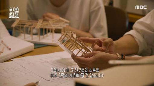 MBC 빈집살래중
