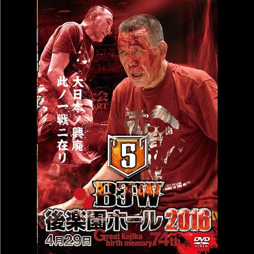 """Big Japan Prowrestling in Korakuen Hall DVD-R """"5th 2016.April 29"""" (0.2kg)"""