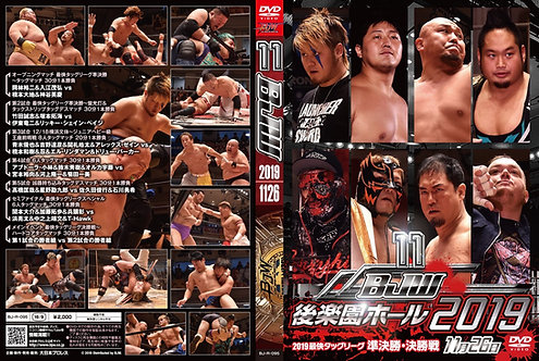 "Big Japan Wrestling Korakuen Hall DVD-R series ""9th in 2019 November 26"" (0.2kg)"
