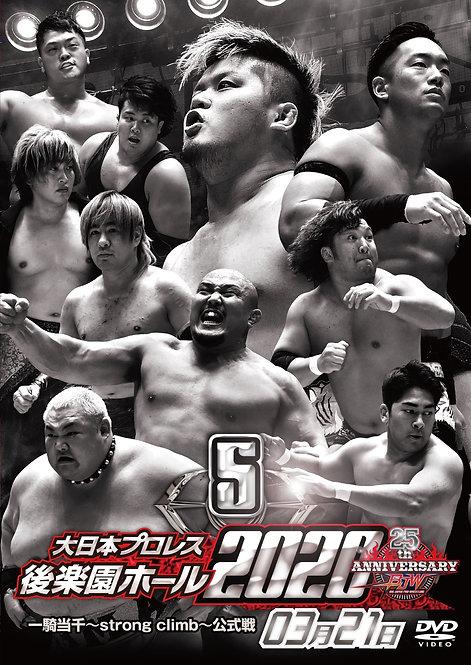 "Big Japan Wrestling Korakuen Hall DVD-R series ""5th in 2020 March 21"" (0.2kg)"