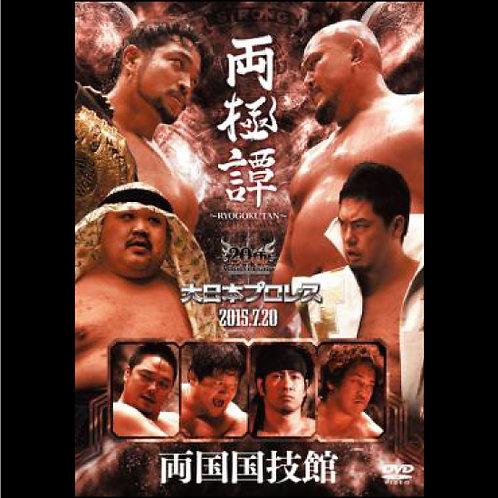 """Big Wrestling Wrestling Competitions """"RYOUGOKUTAN""""July 20, 2015 (0.2kg)"""