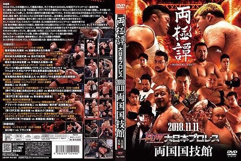 """RYOUGOKUTAN"" DVD - Ryougoku Kokugikan Tournament -November 11, 2018 (0.2kg)"