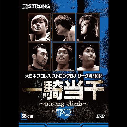 IKKI TOUSEN 2016 - strong climb - DVD-R second volume (0.3kg)
