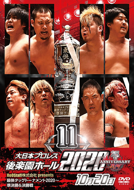 "Big Japan Wrestling Korakuen Hall DVD-R series ""11th in 2020 October 20 """