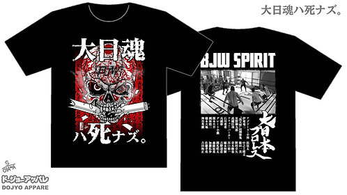 Big Japan Soul is not die(0.25kg)