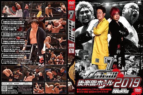 "Big Japan Wrestling Korakuen Hall DVD-R series ""7th in 2019  July 30""(0.2kg)"