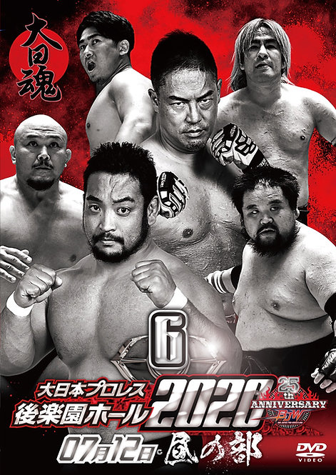 "Big Japan Wrestling Korakuen Hall DVD-R series ""6th in 2020 July 12"" (0.2kg)"