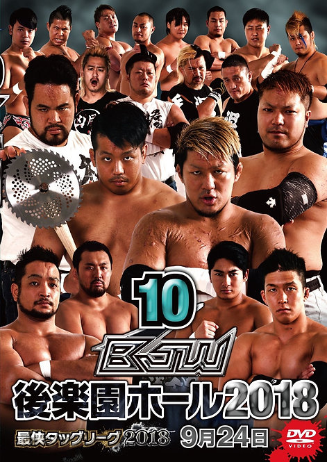"Big Japan Wrestling Korakuen Hall DVD-R series ""10th in2018 September24 ""(0.2kg)"