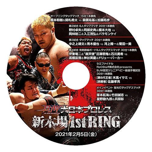 "Big Japan Wrestling DVD-R ""Shinkiba 1st RING February 5"""