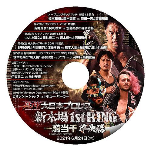 Shinkiba 1st Ring