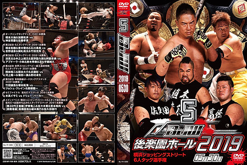 "Big Japan Wrestling Korakuen Hall DVD-R series ""5th in 2019 May 30""(0.2kg)"