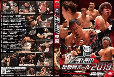 "Big Japan Wrestling Korakuen Hall DVD-R series ""2nd in 2019 February28 ""(0.2kg"