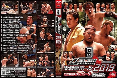 "Big Japan Wrestling Korakuen Hall DVD-R series ""9th in 2019 September 25""(0.2kg)"