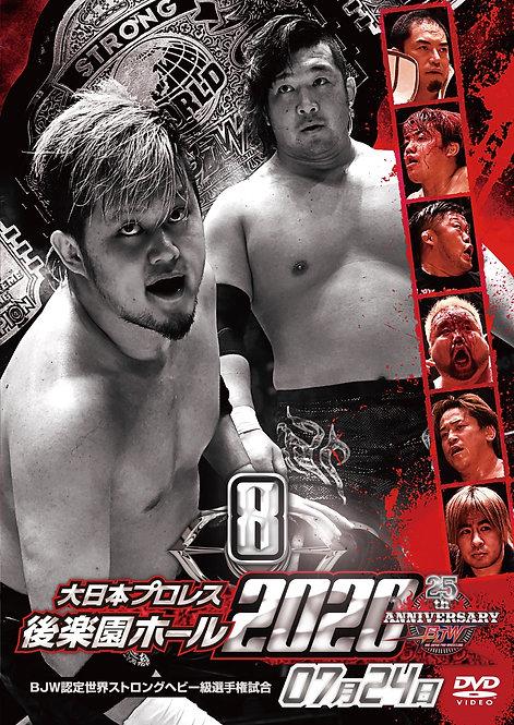 "Big Japan Wrestling Korakuen Hall DVD-R series ""8th in 2020 July 24"" (0.2kg)"