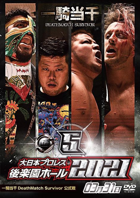 "Big Japan Wrestling Korakuen Hall DVD-R series ""5th in 2021 March 31"""