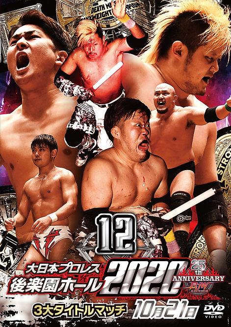 "Big Japan Wrestling Korakuen Hall DVD-R series ""12th in 2020 October 21""(0.2kg)"
