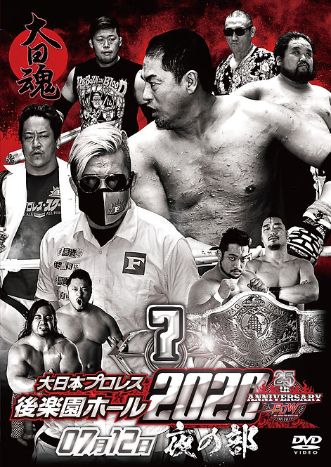 "Big Japan Wrestling Korakuen Hall DVD-R series ""7th in 2020 July 12"" (0.2kg)"