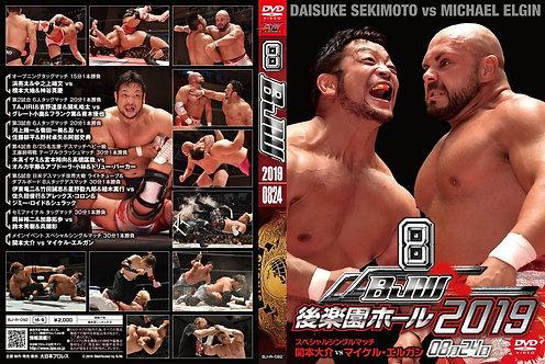 """Big Japan Wrestling Korakuen Hall DVD-R series """"8th in 2019 August 24""""(0.2kg)"""
