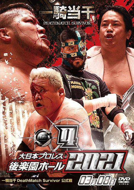 "Big Japan Wrestling Korakuen Hall DVD-R series ""4th in 2021 March 8"""