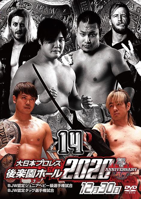 "Big Japan Wrestling Korakuen Hall DVD-R series ""14th in 2020 December 30""(0.2kg)"