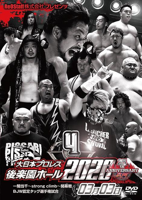 "Big Japan Wrestling Korakuen Hall DVD-R series ""4th in 2020 March 3"" (0.2kg)"