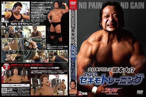 【DVD】 That's SekimoTraining (0.3kg)