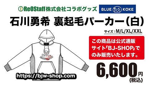 Yuki Ishikawa hoodie