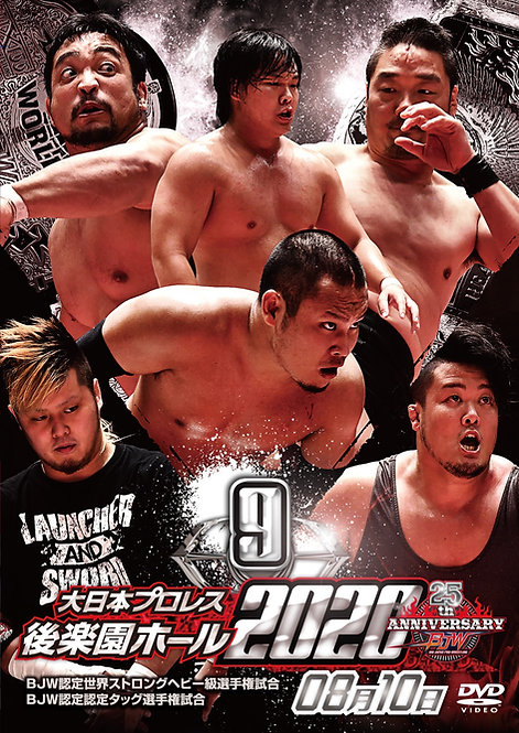"Big Japan Wrestling Korakuen Hall DVD-R series ""9th in 2020 October 10"" (0.2kg)"