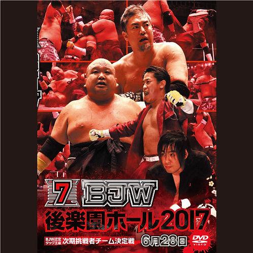 """Big Japan Wrestling Korakuen Hall DVD-R series """"7th in 2017 June 28"""" (0.2kg)"""