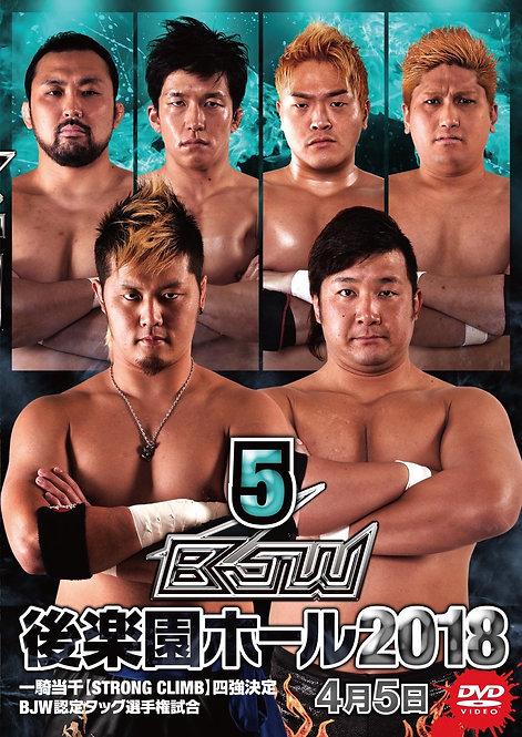 "Big Japan Wrestling Korakuen Hall DVD-R series ""5th in 2018 April 5""(0.2kg)"