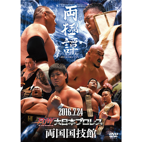 """RYOUGOKUTAN"" DVD - Ryougoku Kokugikan Tournament -July 24, 2016 (0.2kg)"