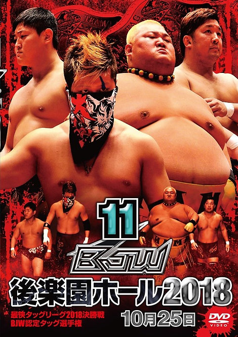 "Big Japan Wrestling Korakuen Hall DVD-R series ""11th in 2018 October 25""(0.2kg)"
