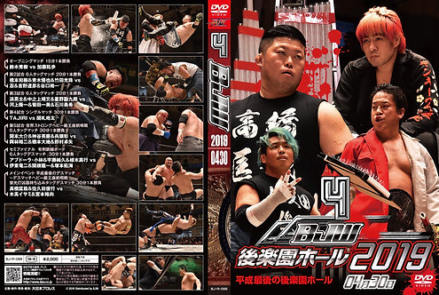 "Big Japan Wrestling Korakuen Hall DVD-R series ""4th in 2019  April 30""(0.2kg)"