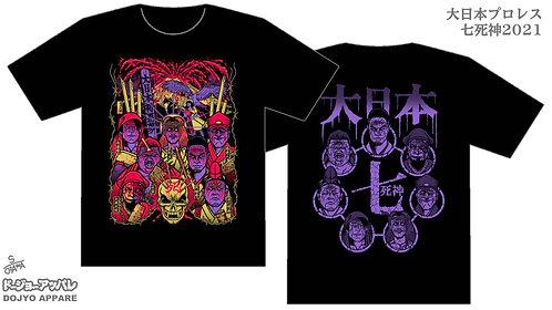Seven Death Gods T-shirt(0.25kg)