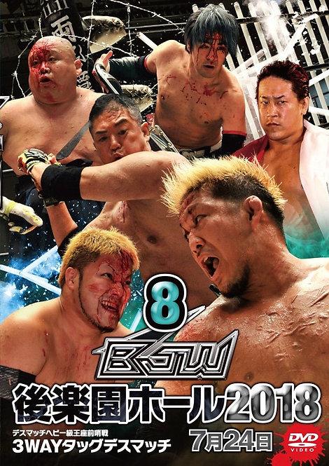 "Big Japan Wrestling Korakuen Hall DVD-R series ""8th in 2018 July 24""(0.2kg)"