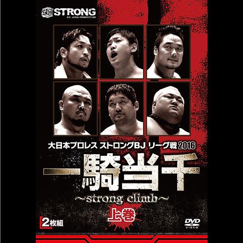 IKKI TOUSEN 2016 - strong climb - DVD-R  the first volume (0.3kg)