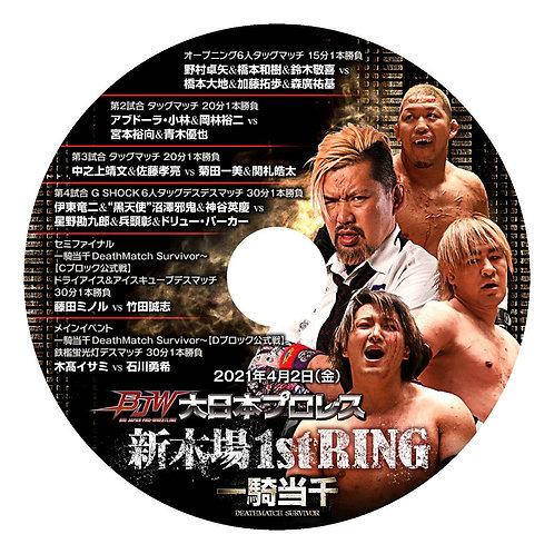 """Big Japan Wrestling DVD-R """"Shinkiba 1st RING April 2""""(0.15kg)"""