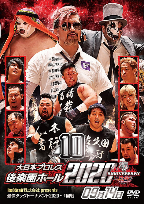 "Big Japan Wrestling Korakuen Hall DVD-R series ""10th in 2020 September 14""(0.2kg"