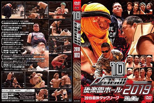 "Big Japan Wrestling Korakuen Hall DVD-R series ""10th in 2019 October 13"" (0.2kg)"