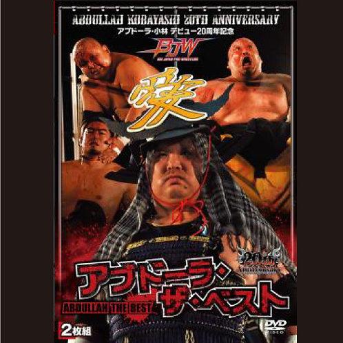 """【DVD-R】 Abdullah · Kobayashi """"Abdullah the Best"""" (0.3kg)"""