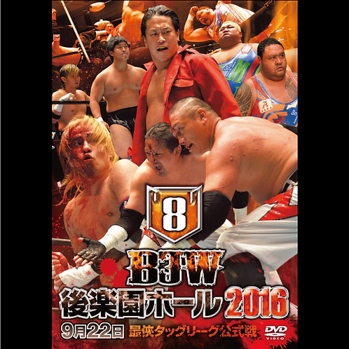 "Big Japan Prowrestling in Korakuen Hall  DVD-R ""8th 2016.September 22"" (0.2kg)"