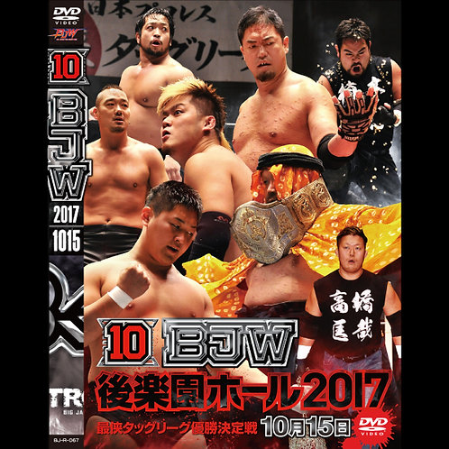 "Big Japan Wrestling Korakuen Hall DVD-R series ""10th in 2017 October 15"" (0.2kg)"