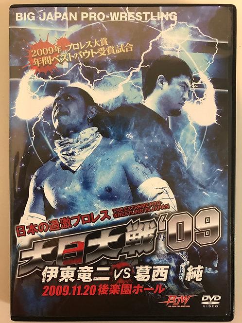 [DVD resale] Dainichi War '09 Ryuji Ito vs Jun Kasai 2009.11.20 Korakuen Hall