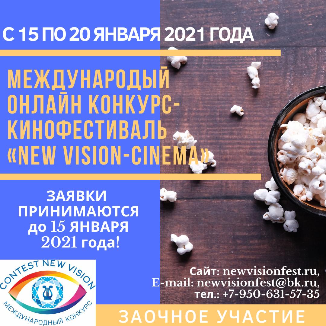 NEW VISION - CINEMA